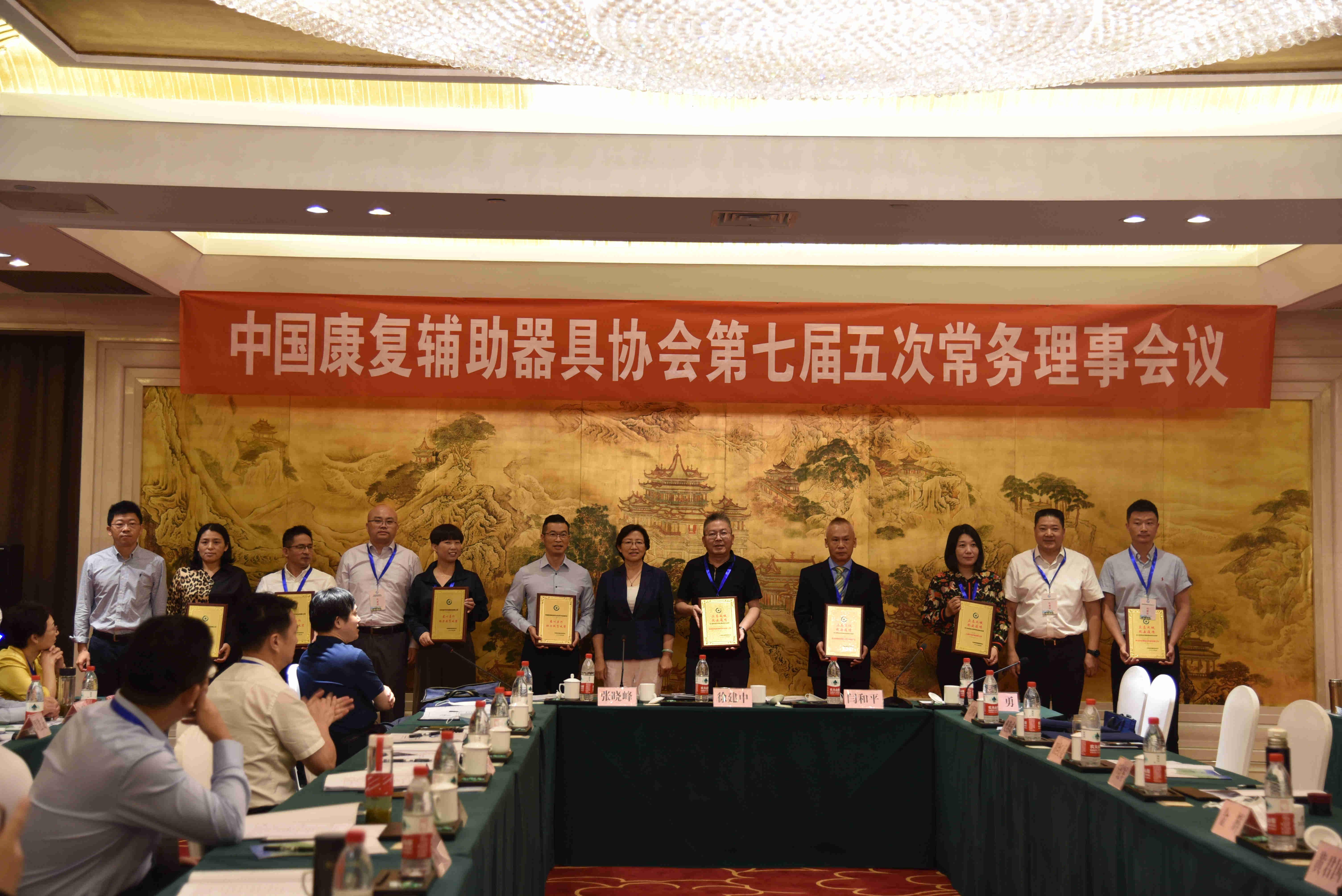 标题:中国康复辅助器具协会第七届五次常务理事会隆重召开  时间:2020/9/17 8:19:38