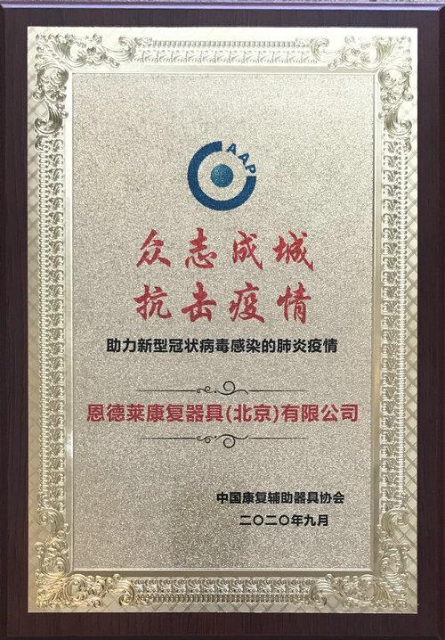 标题:众志成城 抗击疫情  时间:2020/9/17 8:28:51