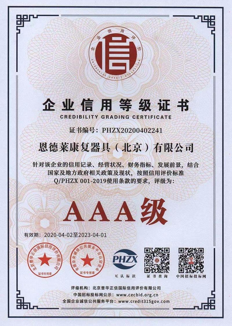 标题:喜贺恩德莱公司通过企业AAA信用等级、诚信经营示范单位等证书  时间:2020/12/10 9:21:13