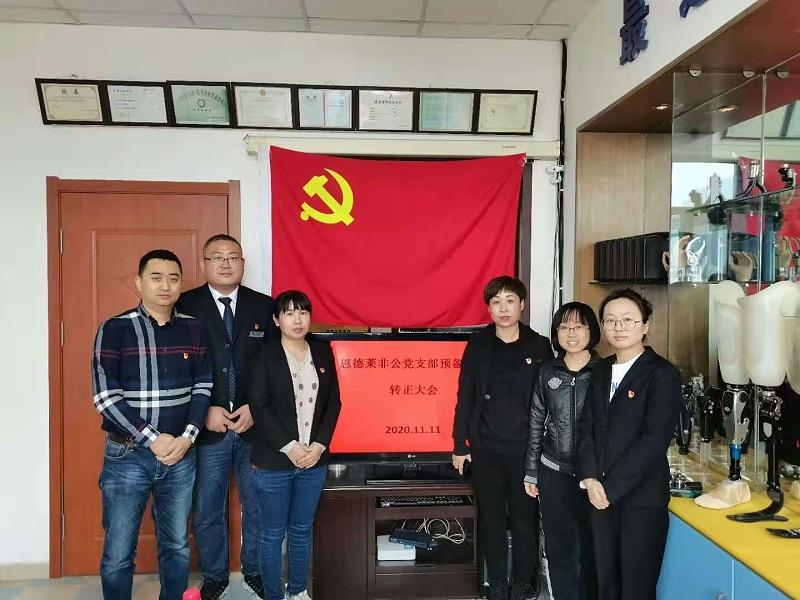 标题:祝贺沈阳恩德莱公司业务经理张双双同志光荣加入中国共产党  时间:2020/12/10 9:44:37