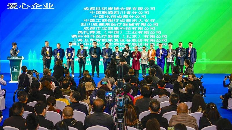 标题:2021中国.成都国际康复福祉博览会暨残友嘉年华活动正式闭幕!  时间:2021/4/16 15:19:13